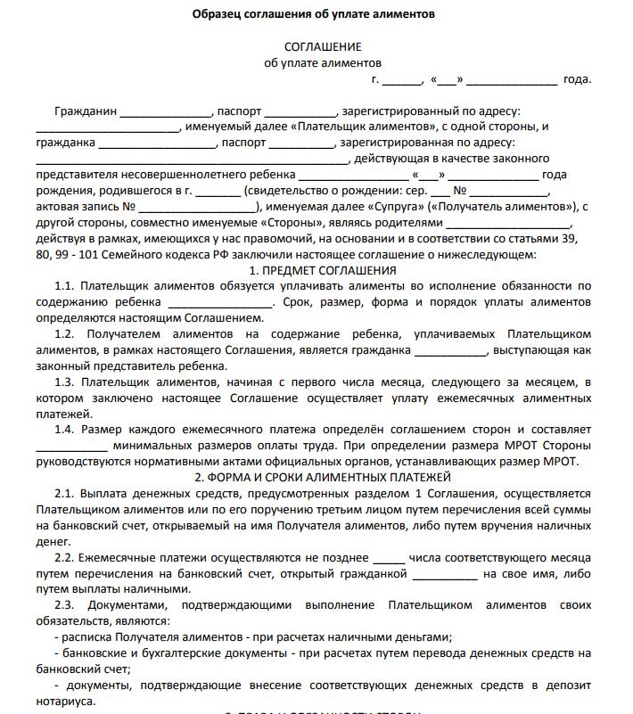 Образец добровольного соглашения